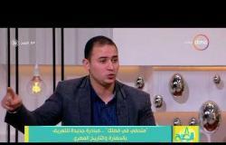 """8 الصبح - حوار خاص مع د. عبد الرحمن عثمان """" مؤسس مبادرة متحفي في فصلك """""""