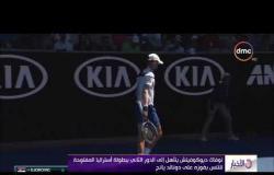 الأخبار - نوفاك ديوكوفيتش يتأهل إلى الدور الثاني ببطولة أستراليا المفتوحة للتنس