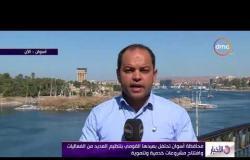 الأخبار - محافظة أسوان تحتفل بعيدها القومي بالتوازي مع مرور 100 عام على ميلاد الزعيم عبد الناصر