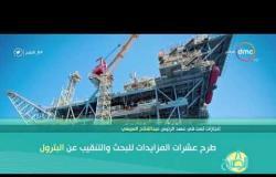 8 الصبح - إنجازات تمت في عهد الرئيس عبد الفتاح السيسي