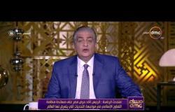 مساء dmc - الرئيس عبد الفتاح السيسي يلتقي أمين عام منظمة التعاون الإسلامي