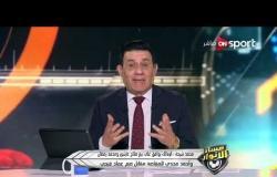مساء الأنوار - الزمالك يوافق على بيع صلاح عاشور ومحمد رمضان وأحمد مجدي للمقاصة مقابل عماد فتحي