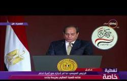 حكاية وطن - الرئيس السيسي: الشعب المصري تجاوز أعتى المخاطر بإصراره ورفض أن يخضع لأحد
