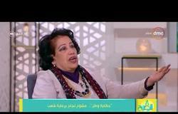 """8 الصبح - د. هدى زكريا """" أستاذ علم الإجتماع """" ... الشعب المصري قادر على تحمل نتائج قراراته"""