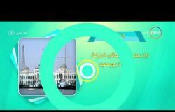8 الصبح - فقرة أحسن ناس | أهم ما حدث في محافظات مصر بتاريخ 17-1-2018