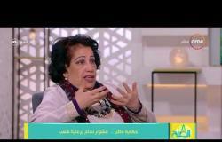 """8 الصبح - د. هدى زكريا """" أستاذ علم الإجتماع """" ... ماذا ينتظر الشعب المصري من الإعلام"""