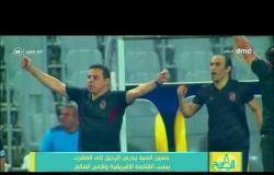 8 الصبح - حسين السيد يدرس الرحيل إلى المغرب بسبب القائمة الإفريقية وكأس العالم