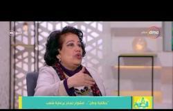 8 الصبح - د. هدى زكريا ... المواطن المصري يعلم جيداً إن معاناته ما هي إلا تمهيداً لأيام رخاء قادمة