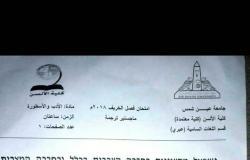 بسبب امتحان بجامعة عين شمس.. إسرائيل تدعو المصريين لزيارتها