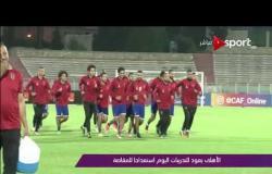 ملاعب ONsport - الأهلي يعود للتدريبات اليوم استعدادا للمقاصة