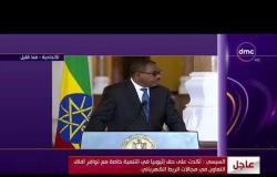 الأخبار - رئيس وزراء اثيوبيا يرحب بحرارة اللقاء ويؤكد أن نهر النيل ليس أحد مجالات الصراع بين البلدين