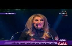 مؤتمرحملة مواطن - الفنانة نادية الجندي لـ السيسي : إحنا بنديلك تفويض ثاني عشان تكمل مسيرة البناء