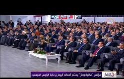 """الأخبار - مؤتمر """" حكاية وطن """" يختتم أعماله اليوم برعاية الرئيس السيسي"""