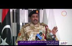 الأخبار - الجيش الليبي يبدأ عملية عسكرية في الكفرة للقضاء على العناصر المسلحة والإجرامية