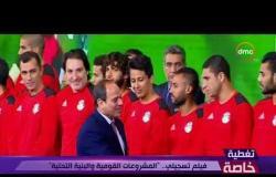 """حكاية وطن - فيلم تسجيلي .. """" عن المشروعات القومية والبنية التحتية فى مصر """""""