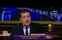 مساء dmc - مصطفى زمزم | نحن متطورون جداً في طب العيون بمصر وهدفنا القضاء على مسببات العمى|
