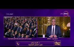 مساء dmc - د.أشرف زكي | الرئيس السيسي هو من أعطانا الأمن والأمان وهو ما نحتاج اليه |
