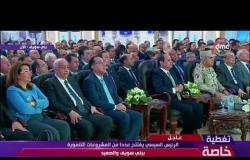 """تغطية خاصة - كلمة هشام عرفات """" وزير النقل """""""