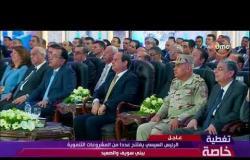تغطية خاصة - الرئيس السيسي يشهد افتتاح ازدواج طريق سوهاج قنا الصحراوي الغربي عبر الفيديو كونفرنس
