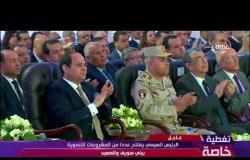 تغطية خاصة - لحظة افتتاح الرئيس السيسي محطة مياة دار السلام بسوهاج