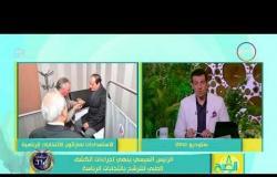8 الصبح - الرئيس السيسي ينهي إجراءات الكشف الطبي للترشح بإنتخابات الرئاسة
