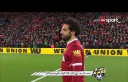 مساء الأنوار - محمد صلاح في عيون ملتقى الاخاء الرياضي العربي بشرم الشيخ