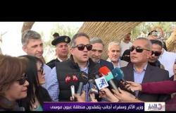الأخبار – وزيرا الآثار والسياحة يتفقدان مشروع عيون موسى بطريق السويس