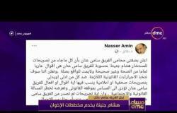 مساء dmc - تعليق ورد محامي الفريق سامي عنان على تصريحات المستشار هشام جنينة