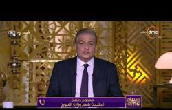 """مساء dmc - تعليق المتحدث باسم وزارة التموين على واقعة الاعتداء على المواطنين بـ """"الجنازير"""""""