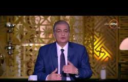 مساء dmc - الاعلامي أسامة كمال في مقدمة مميزة وقوية بتاريخ حلقة اليوم 14-2-2018