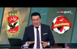 تشكيل نادي الأسيوطي والأهلي في المباراة ضمن مباريات الأسبوع الـ 24 للدوري المصري الممتاز