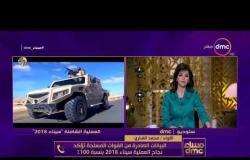 مساء dmc - مداخلة اللواء محمد الغباري | مدير كلية الدفاع الوطني الأسبق ومستشار أكاديمية ناصر