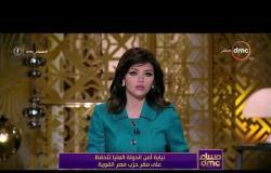 مساء dmc - | نيابة أمن الدولة العليا تتحفظ على حزب مصر القوية |