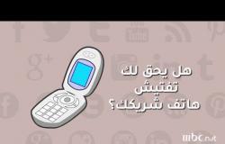 هل يحق لك تفتيش هاتف شريكك؟ شاهد رد الشيخ عمرو الورداني