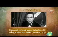 """8 الصبح - فقرة أنا المصري اليوم عن """" محمود ذو الفقار ...في ذكرى ميلاده """""""