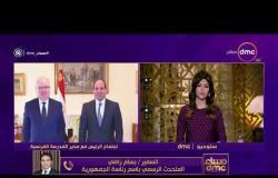 مساء dmc - | الرئيس السيسي يؤكد تطلع مصر للاستفادة من المدرسة الوطنية الفرنسية لاعداد الكوادر |
