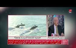 اللواء فؤاد علام يعلق على العملية الشاملة.. سيناء 2018