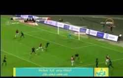 """8 الصبح - الزمالك يرمي """" كرة """" شيكابالا في ملعب إيهاب جلال"""