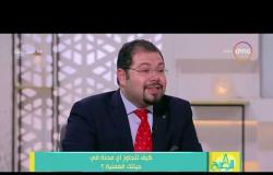8 الصبح - أيمن الدهشان - ماهو الفشل ؟... وكيفية استغلال الفشل لطريق النجاح ؟