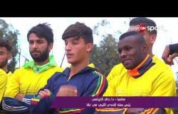 ملاعب ONsport - فريق التحدى الليبى يرفض خوض إياب دور الـ 64 فى دورى الأبطال أمام أدونا ستارز الغانى