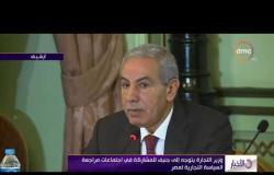 الأخبار - وزير التجارة يتوجه إلى جنيف للمشاركة في اجتماعات مراجعة السياسة التجارية لمصر