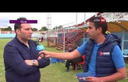 ملاعب ONsport - متابعة لأخر استعدادات فريق المصرى لمباراة جرين بافلوز بالبطولة الكونفدرالية