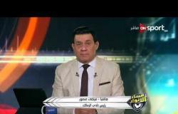 مساء الأنوار - مرتضى منصور: احنا أشرف من أي حد في البلد دي ومبنخافش من حد
