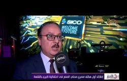 الأخبار - إطلاق أول هاتف مصري محلي الصنع في احتفالية كبرى بالقلعة