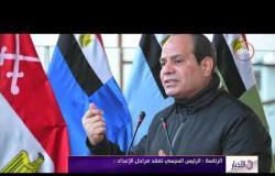 الأخبار - الرئيس السيسي يقوم بزيارة مفاجئة للكلية الحربية