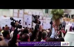 الأخبار - فلسطينيون في غزة يهاجمون السفير القطري ويتهمون الدوحة بتعزيز الإنقسام الداخلي
