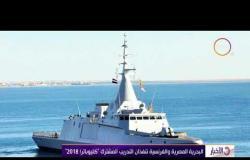 """الأخبار - البحرية المصرية والفرنسية تنفذان التدريب المشترك """"كليوباترا 2018"""""""