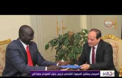 الأخبار - السيسي يؤكد حرص مصر على تحقيق الأمن والأستقرار في جنوب السودان