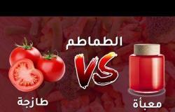 الطماطم طازجة أم معبأة؟ أيهما أفضل؟