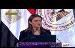الأخبار - وزيرة الاستثمار | بعد 2014 أصبح لمصر رؤية واضحة وبرنامج إصلاح اقتصادي طموح